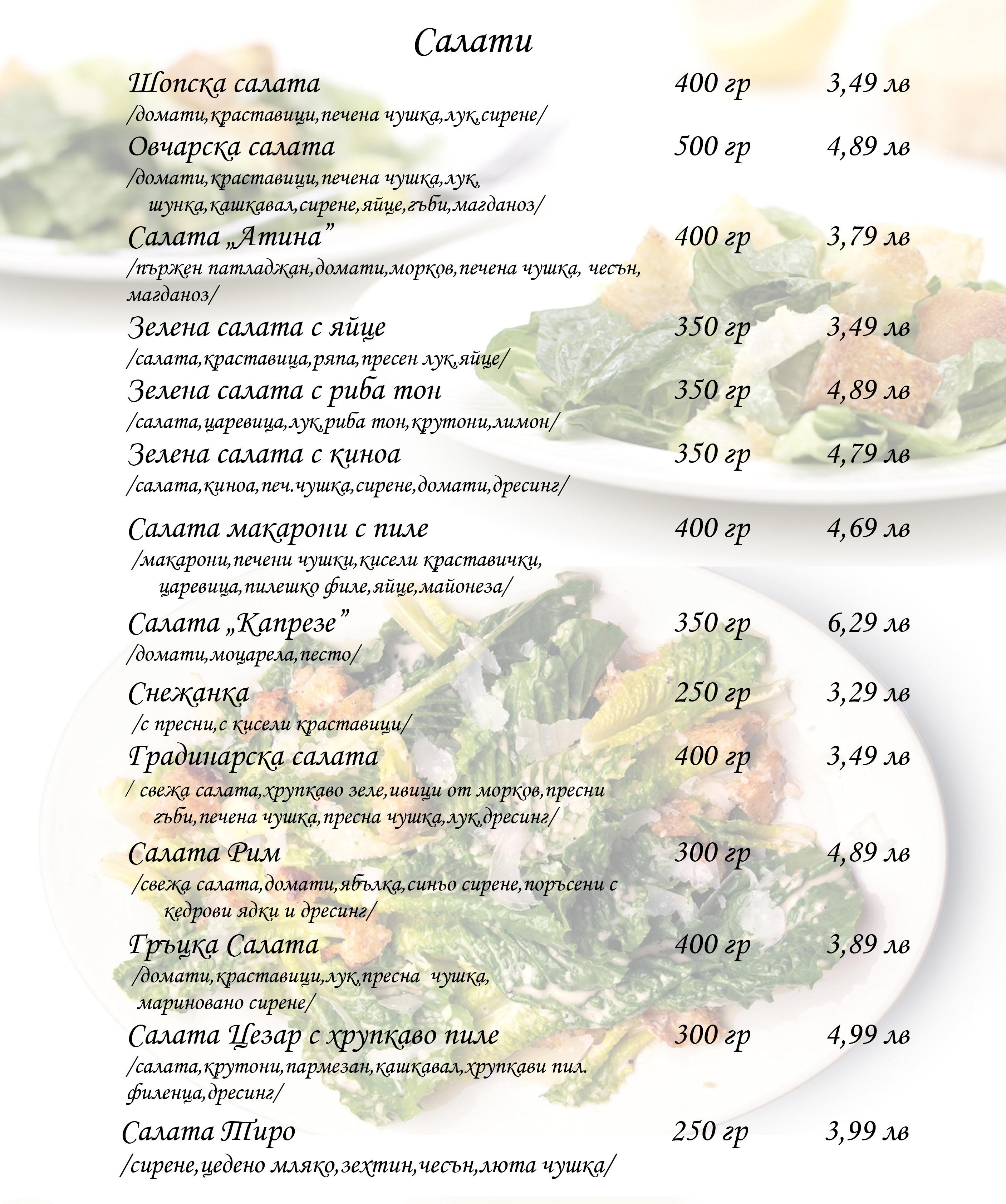 Salati-soleil